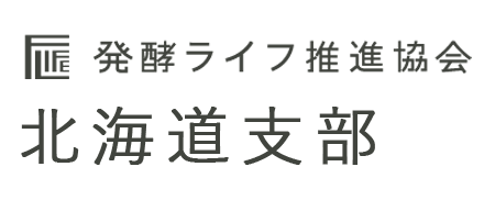 発酵ライフ推進協会 北海道支部